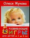 Развивающие игры для детей от 1 до 3 лет Жукова О.С.
