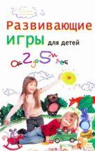 Смоликова О. - Развивающие игры для детей от двух до пяти лет' обложка книги