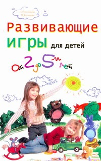 Развивающие игры для детей от двух до пяти лет Смоликова О.