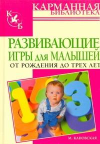 Развивающие игры для малышей от рождения до трех лет Кановская М.