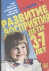 Развитие восприятия. Дети 3-7 лет Башаева Т.В.
