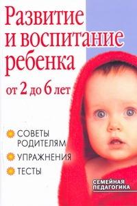 Развитие и воспитание ребенка от 2 до 6 лет Гаврина С.Е.