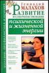 Развитие и совершенствование психической и жизненной энергии Малахов Г.П.