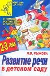 Рыжова Н.В. - Развитие речи в детском саду' обложка книги