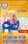 Рыжова Н.В. - Развитие речи в детском саду. Для детей 3-4 лет' обложка книги