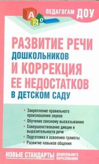 Развитие речи дошкольников и коррекция ее недостатков в детском саду Новоторцева Н.В.