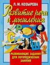 Развитие речи и мышления Козырева Л. М.