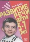 Козырева Л. М. - Развитие речи. Дети 5-7 лет' обложка книги