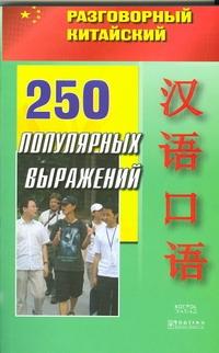 Разговорный китайский. 250 популярных выражений