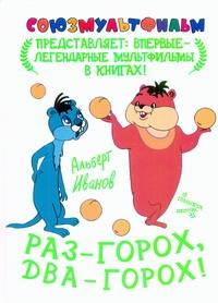 Иванов А.А. Раз-горох, два-горох! мне не больно 2018 12 23t19 00