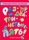 Запесочная Е.А. - Раз-два-три-четыре-пять!' обложка книги