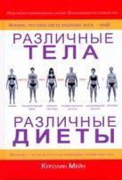 Мейн Керолин - Различные тела. Различные диеты' обложка книги
