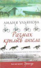 Ульянова Лидия - Размах крыльев ангела' обложка книги