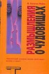 Бенитес Рейес Ф. - Размышления о чудовищах' обложка книги