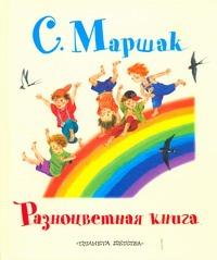 Разноцветная книга Маршак С.Я.