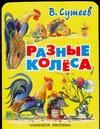 Разные колеса Сутеев В.Г.