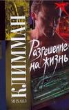 Климман Михаил - Разрешение на жизнь' обложка книги