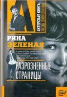 Зеленая Е.В. - Разрозненные страницы' обложка книги
