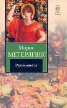 Метерлинк М. - Разум цветов' обложка книги