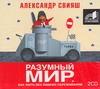 Свияш А. - Разумный мир. Как жить без лишних переживаний  (на CD диске) обложка книги