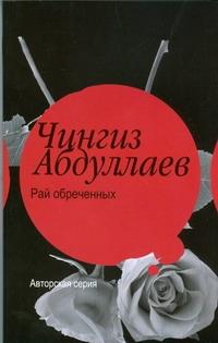 Рай обреченныx. Допустимая погрешность Абдуллаев Ч.А.