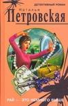 Петровская Н.Р. - Рай-это немного выше' обложка книги