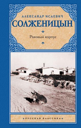 Раковый корпус Александр Солженицын