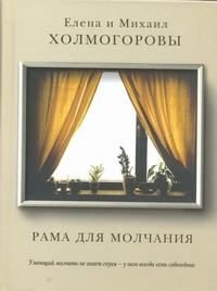 Рама для молчания Холмогорова Е.С.