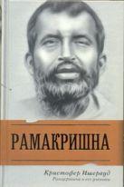 Ишервуд Кристофер - Рамакришна и его ученики' обложка книги