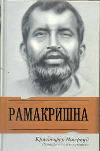 Ишервуд Кристофер - Рамакришна и его ученики обложка книги