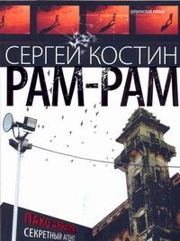 Рам-Рам Костин С.