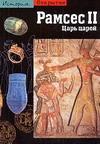 Меню Б. - Рамсес II. Царь царей' обложка книги