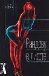 Кауффман Д. - Рандеву в лифте' обложка книги