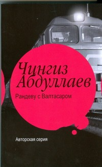 Рандеву с Валтасаром Абдуллаев Ч.А.