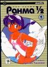Такахаси Р. - Ранма 1/2. В 38 т. Т. 6' обложка книги