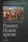 Чубарьян А.О. - Раннее Новое время' обложка книги