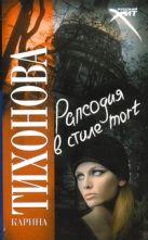 Тихонова К. - Рапсодия в стиле mort' обложка книги
