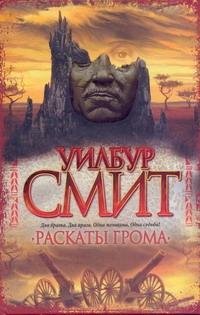 Смит У. Раскаты грома ISBN: 978-5-17-062164-4