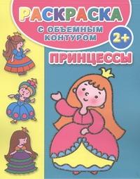 Раскраска с объемным контуром 2+ .  Принцессы Димитриева В.Г.
