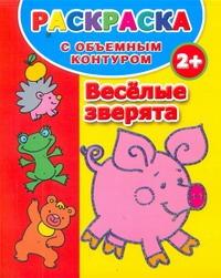 Раскраска с объемным контуром 2+. Веселые зверята Дмитриева В.Г.