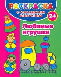 Раскраска с объемным контуром 2+. Любимые игрушки Дмитриева В.Г.
