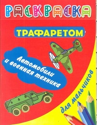Раскраска с трафаретом для мальчиков. Автомобили и военная техника - фото 1