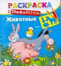 Дмитриева В.Г. - Раскраска с трафаретом. Животные обложка книги