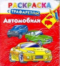 Раскраска с трафаретом.Автомобили Дмитриева В.Г.