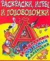 Раскраски, игры и головоломки. Большая книга для самых маленьких Бердник В.М.