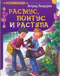 Линдгрен А. - Расмус, Понтус и Растяпа обложка книги