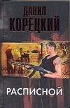 Данил Корецкий - Расписной обложка книги