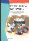 Фишер Д. - Расписываем керамику обложка книги