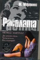 Мартинес Мишель - Расплата' обложка книги