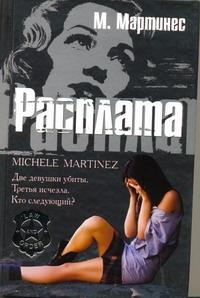 Мартинес Мишель - Расплата обложка книги